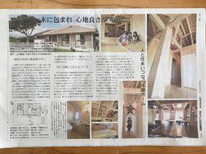 タイムス住宅新聞 特別号 に木脇ホームの住宅が掲載されました