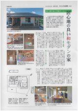 【和モダン】タイムス住宅新聞に掲載されました